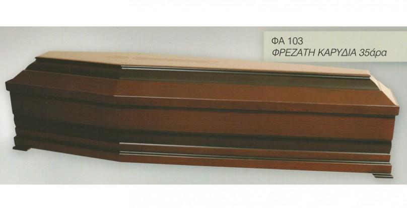Φέρετρο ΦΑ 103